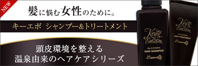温泉酵素のヘアケアシリーズ「キーエボ