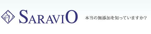 サラヴィオ化粧品トップページ