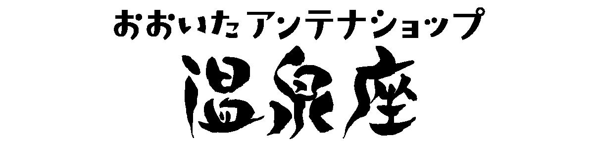 県 アンテナ ショップ 大分