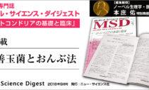 メディカル・サイエンス・ダイジェスト
