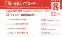 アレルギーの臨床 2016年8月臨時増刊号