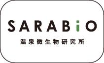 SARABiO温泉微生物研究所