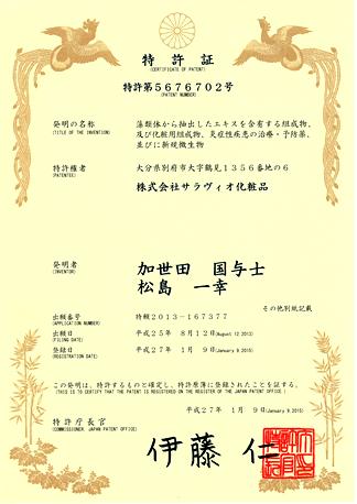 特許取得 温泉藻類RG92 特許証