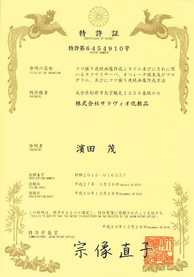 特許取得 コマ撮り連続画像作成システム 特許証