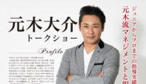 元木大介氏トークショー東京