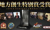 ジャパンベンチャーアワード(JVA)2015「地方創生特別賞」