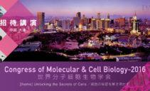 世界分子細胞生物学会(中国 大連)