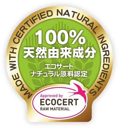 エコサート 原料認定エンブレム