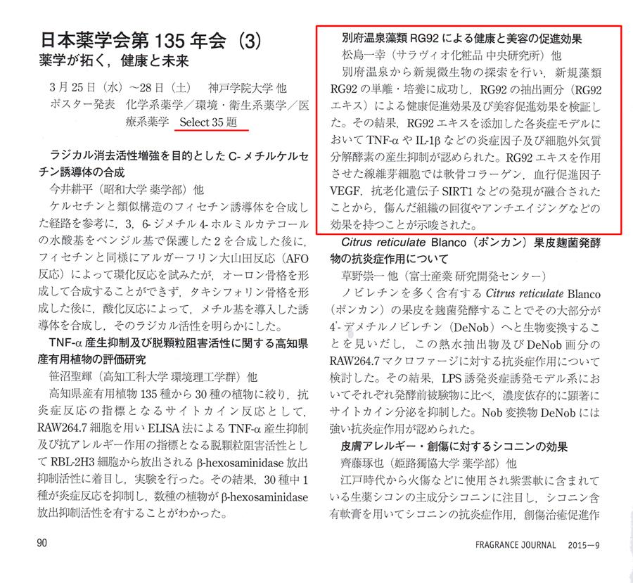 フレグランスジャーナル 2015年9月号 掲載面