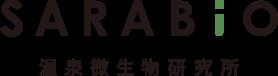 SARABiO 温泉微生物研究所