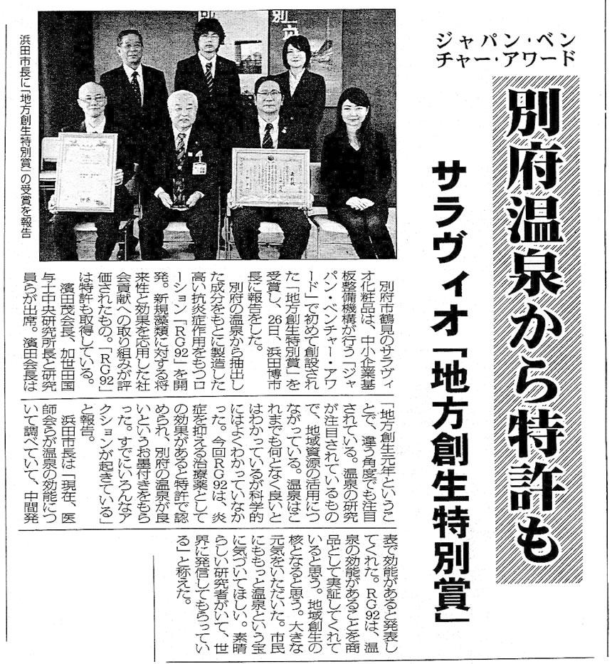 2015年2月27日発行 今日新聞に掲載