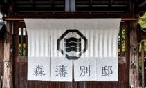 森藩別邸イメージ