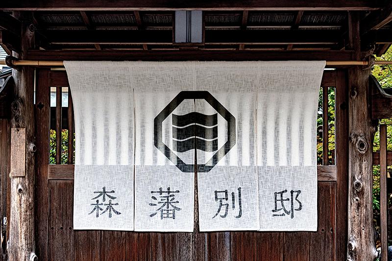 森藩別邸イメージ画像