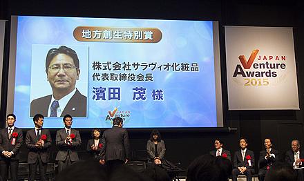 ジャパンベンチャーアワード(JVA)2015「地方創生特別賞」登壇