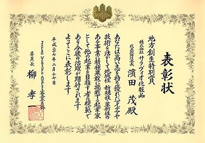 ジャパンベンチャーアワード(JVA)2015「地方創生特別賞」表彰状