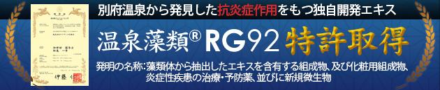 特許取得 温泉藻類RG92