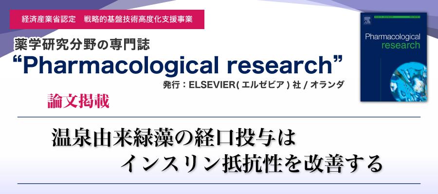 【原著論文掲載】ファーマコロジカル・リサーチ(Pharmacological Research)