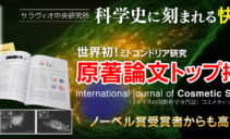 原著論文掲載「International Journal of Cosmetic Science」