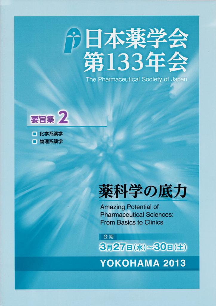 日本薬学会第133年会