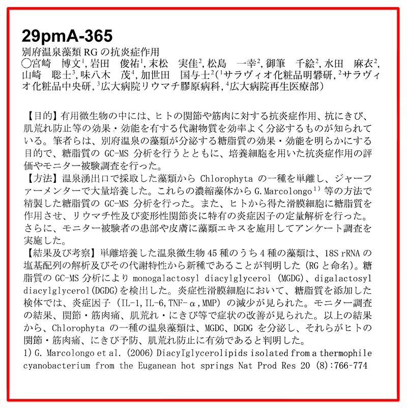 日本薬学会第133年会 発表