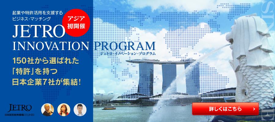 JETRO ジェトロ・イノベーション・プログラム参加(経済産業省 日本貿易振興機構)