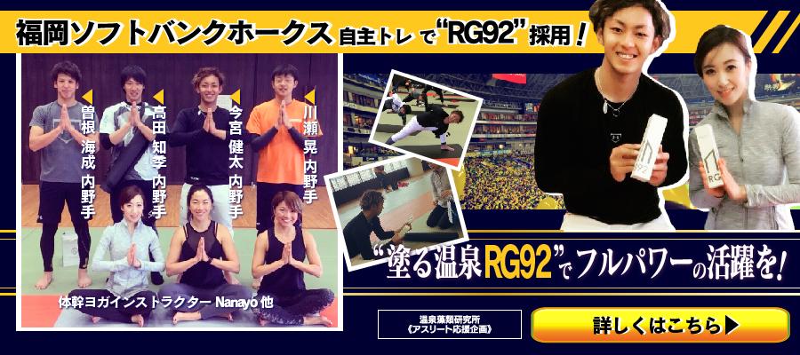 福岡ソフトバンクホークスの自主トレで「RG92」採用!今宮健太内野手らが活用。
